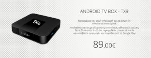 tv box metatropi se smart tv android