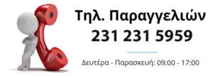thlefono paraggelion karas.gr